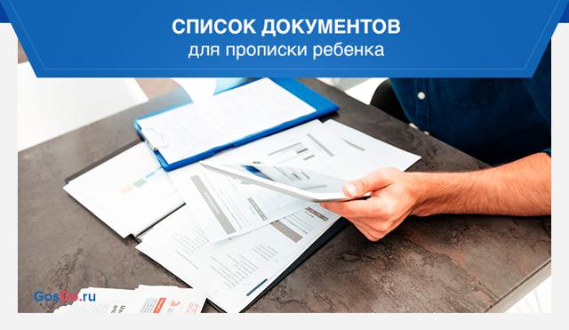Какие документы нужны для прописки (регистрации) в 2020 году - в квартиру через МФЦ, собственника, ребенка, временной, новорожденного