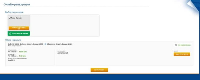 Зарегистрироваться на рейс Аэрофлота онлайн по номеру билета в 2020 году - посадочный талон