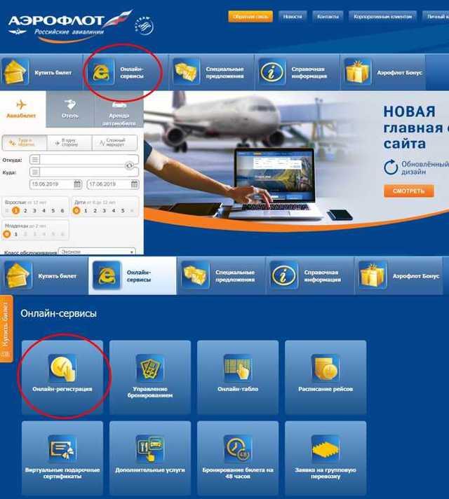 Онлайн-регистрация на рейс Аэрофлота из Шереметьево в 2020 году - по номеру билета, официальный сайт, за сколько часов
