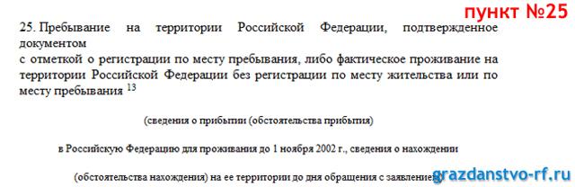 Бланк заявления на гражданство РФ нового образца в 2020 году - УФМС, скачать, заполнение