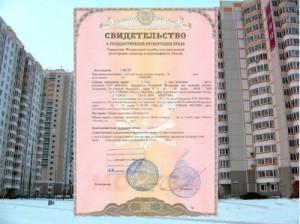 Свидетельство о праве собственности на квартиру в 2020 году - как получить, образец, о регистрации, выдают ли сейчас, бланк, скачать