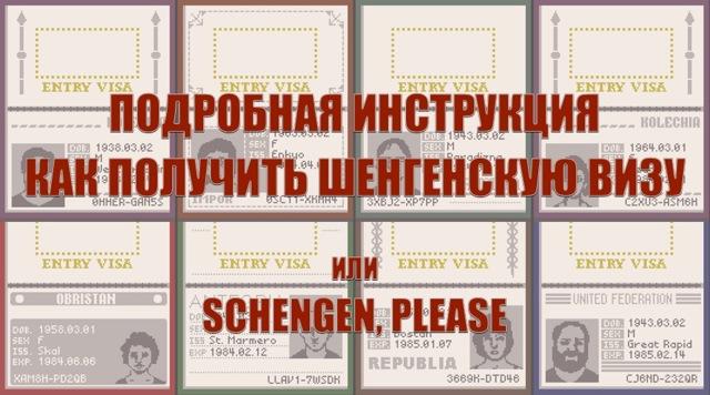 Сколько стоит Шенгенская виза для россиян в 2020 году - Посольство, сервисного, платежа, цена