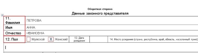 Анкета на загранпаспорт старого образца (заявление) в 2020 году - УФМС скачать бланк, заполнения, на ребенка до 14 лет