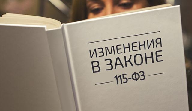 ФЗ 115 с изменениями на 2020 год - О противодействии легализации, с комментариями, банки