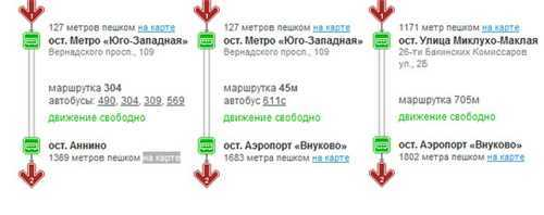 Как добраться до Внуково на общественном транспорте в 2020 году - от метро, юго-западная