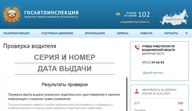 Проверка водительского удостоверения по базе ГИБДД в 2020 году - на лишение, по фамилии, онлайн