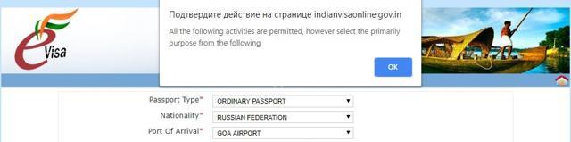 Нужна ли виза на ГОА в 2020 году - для россиян, туристического типа, несовершеннолетних детей, отказ, онлайн