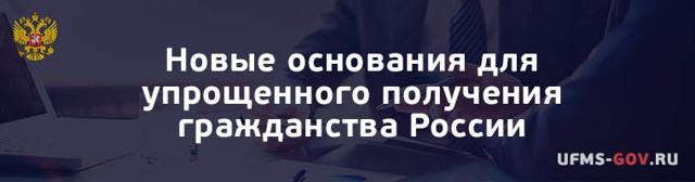 Запрет на въезд в Россию для СНГ на официальном сайте ФМС в 2020 году