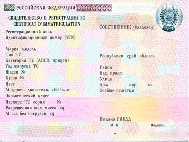 Замена документов при смене фамилии после замужества в 2020 году - через МФЦ, на машину, Госуслуги